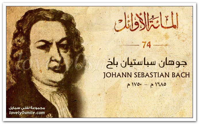 جوهان سباستيان باخ Johann Sebastian Bach