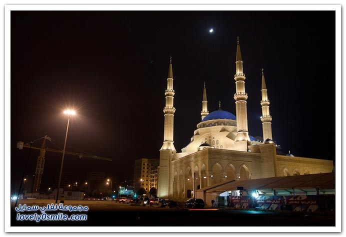 مسجد محمد الأمين في بيروت