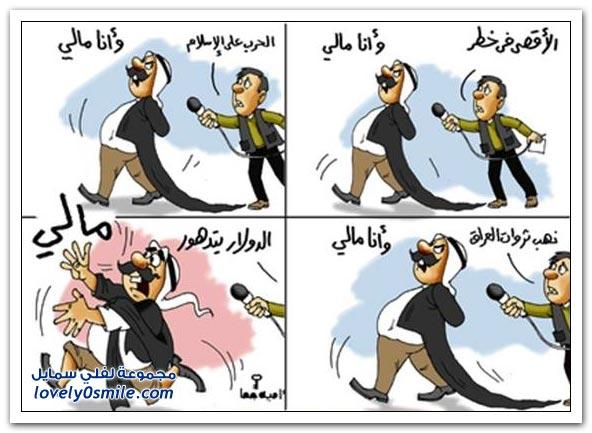 كاريكاتير منوع 9