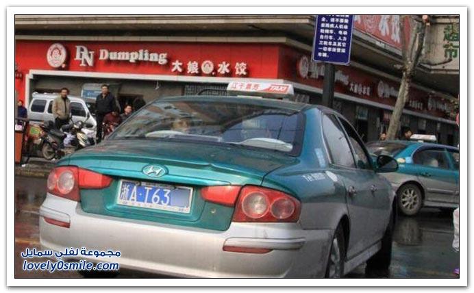 صيني نذل