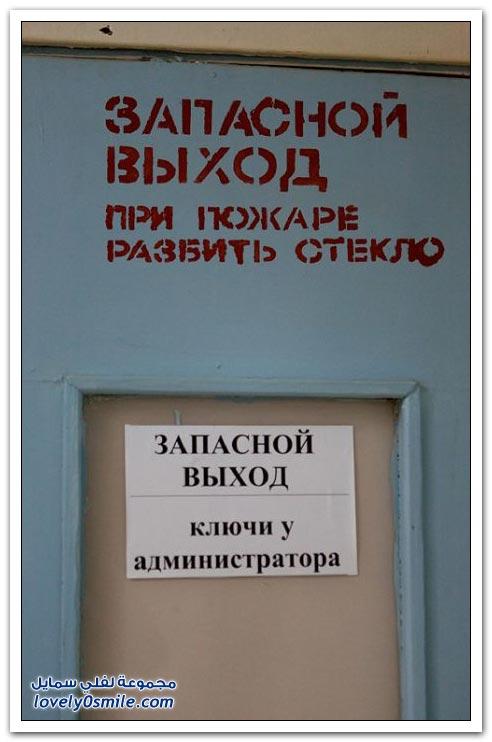 فندق على الطراز السوفيتي