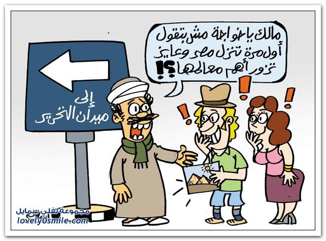 كاريكاتير منوع 10