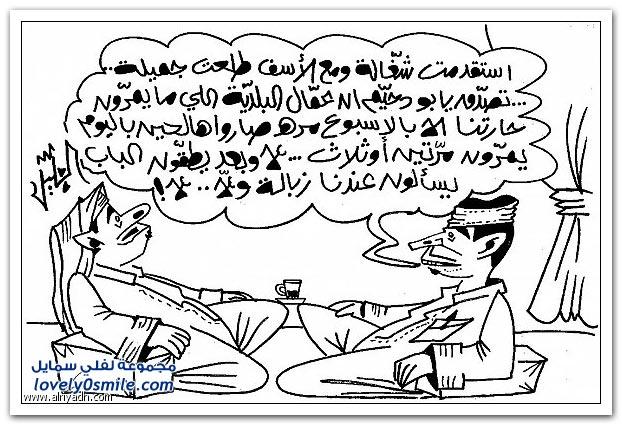 كاريكاتير منوع 14