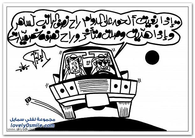 كاريكاتير منوع 19