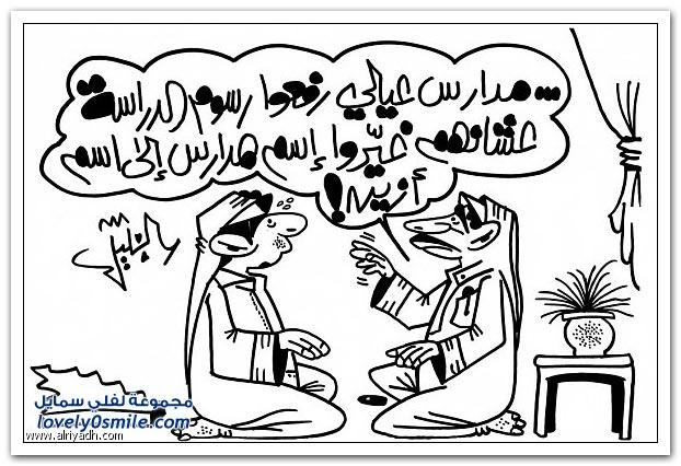 كاريكاتير منوع 21
