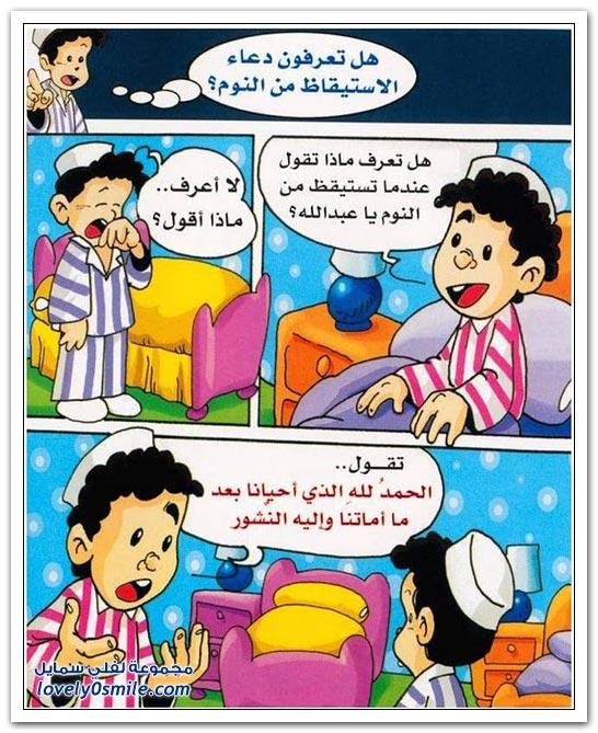 تعليم الأطفال الأذكار