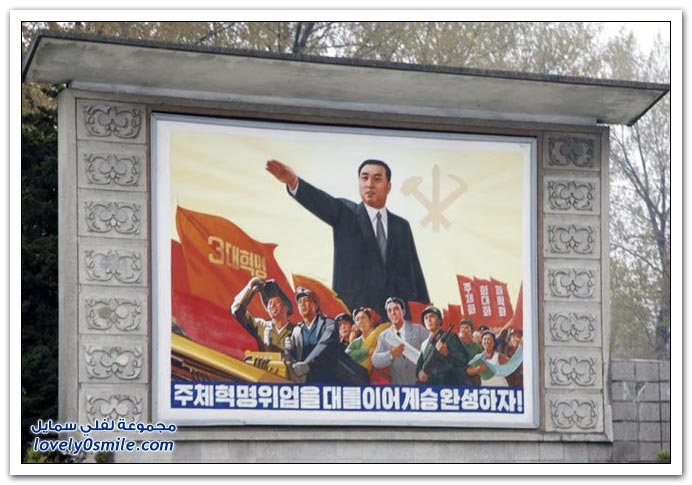حقائق قد لا تعرفها عن كوريا الشمالية