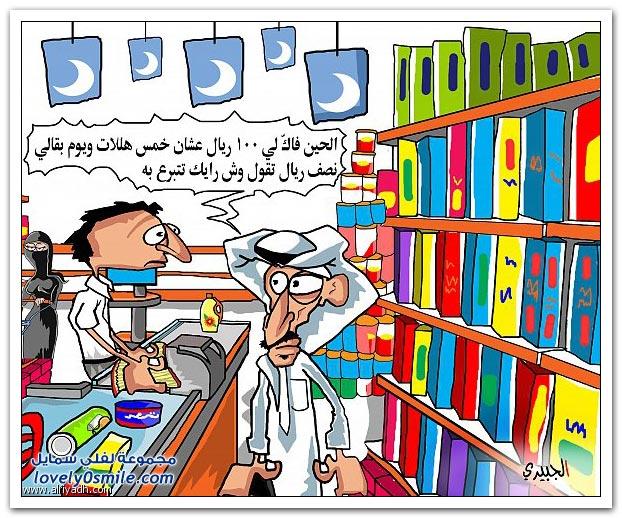 كاريكاتير منوع 29