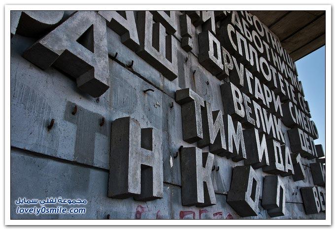 بقايا الشوعية في بلغاريا