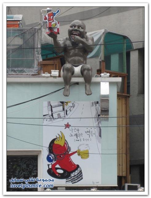 فقط في كوريا الجنوبية