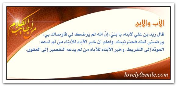 أصل الخطايا + أربع خصال + خير ما يرزقه العبد