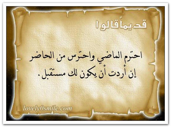لا ينبغي أن نقول كل ما نعرف ولكن + عش وأحبب واعمل ما شئت