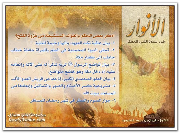 سبب غزوة فتح مكة + متى أسلم أبو سفيان؟ + بعض من أباح الرسول دماءهم
