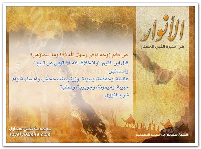 بعض خصائص الأنبياء فيما يتعلق بالوفاة + متى دفن النبي؟ + من هي أم المساكين؟