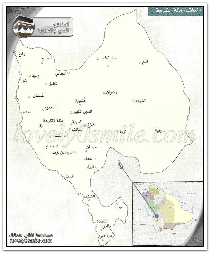 منطقة مكة المكرمة - الحج قبل دعوة إبراهيم الخليل عليه السلام