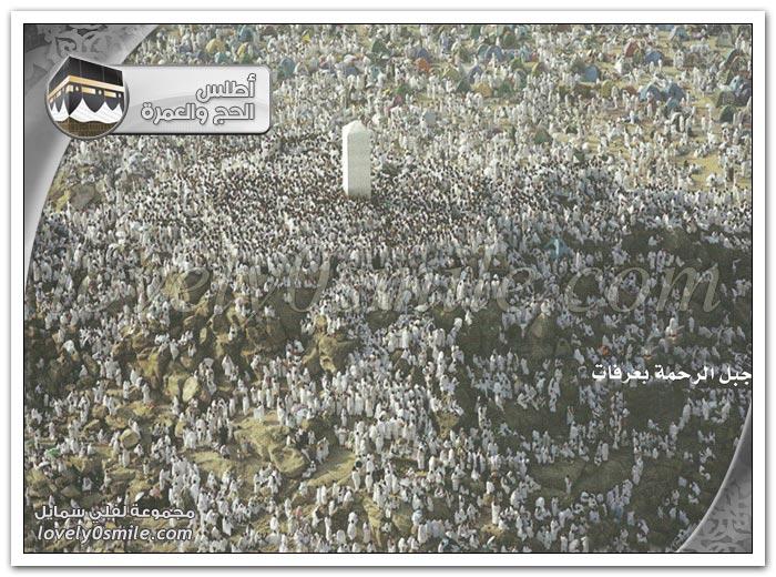 عَرَفَـات - هجرة إبراهيم الخليل وبناء البيت