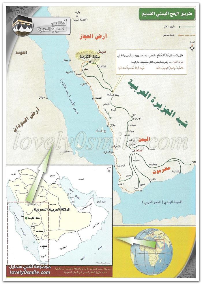 طريق الحج اليمني القديم