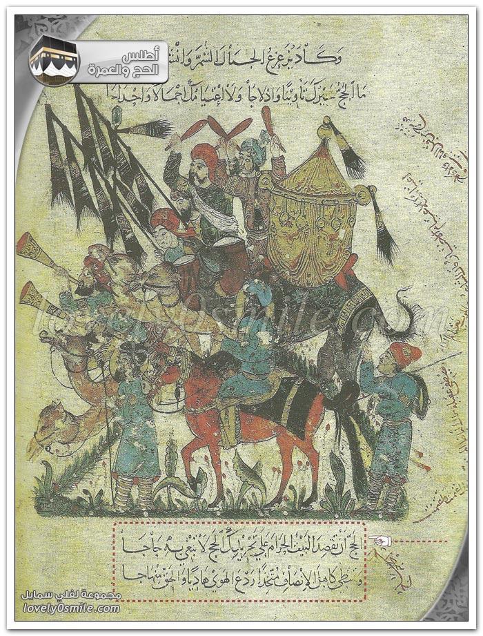 الحج في التراث الجغرافي الإسلامي والعالمي