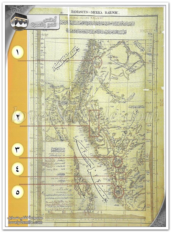 طريق الحج عبر سكة حديد الحجاز + الحج في العصر العثماني