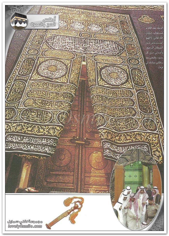 توسعة المسجد الحرام عبر التاريخ + المُلْتَزم