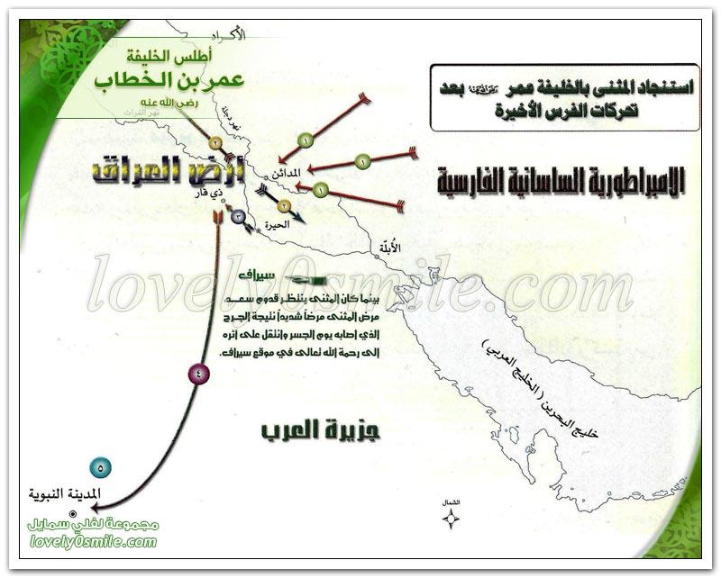 القوات الإسلامية تجهز على الاقتصاد الفارسي + وصية الفاروق قبل رحيل سعد