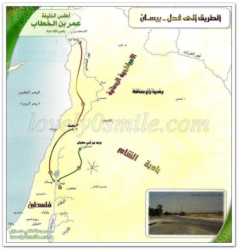 استنفار القوات الرومية لمنازلة المسلمين في بيسان + معركة فحل – بيسان