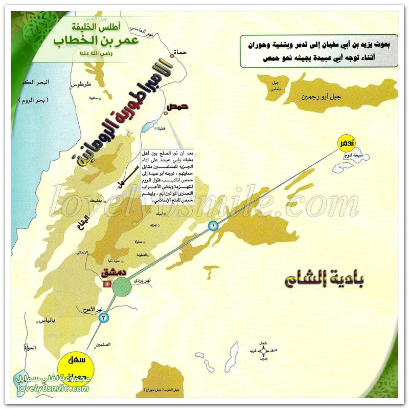أبواب دمشق + فتح حمص