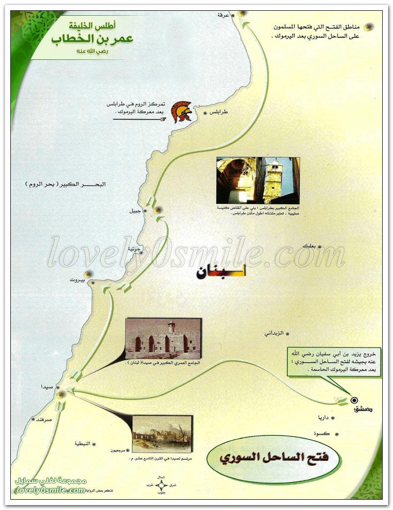 الأجزاء المتبقية الشمال السوري استكمال Atlas-Omar-337.jpg