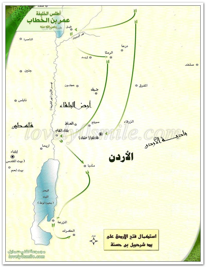 الأجزاء المتبقية الشمال السوري استكمال Atlas-Omar-338.jpg