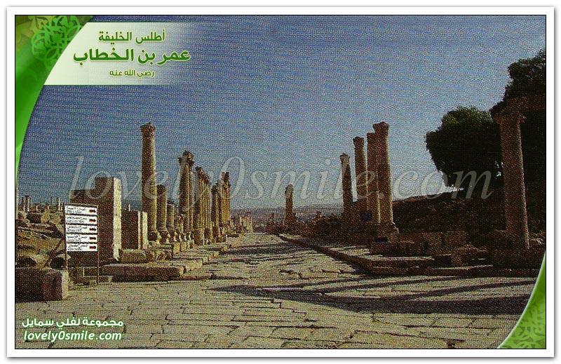 الأجزاء المتبقية الشمال السوري استكمال Atlas-Omar-339.jpg