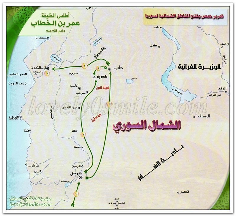 الأجزاء المتبقية الشمال السوري استكمال Atlas-Omar-346.jpg