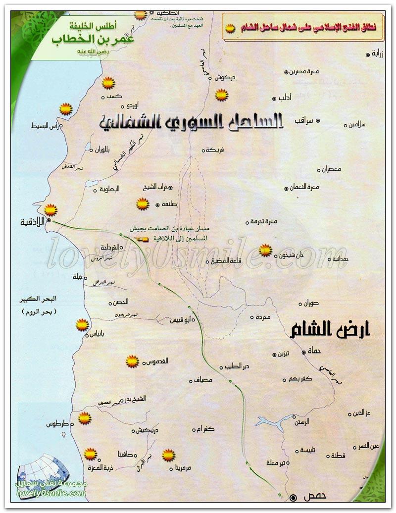 الأجزاء المتبقية الشمال السوري استكمال Atlas-Omar-360.jpg