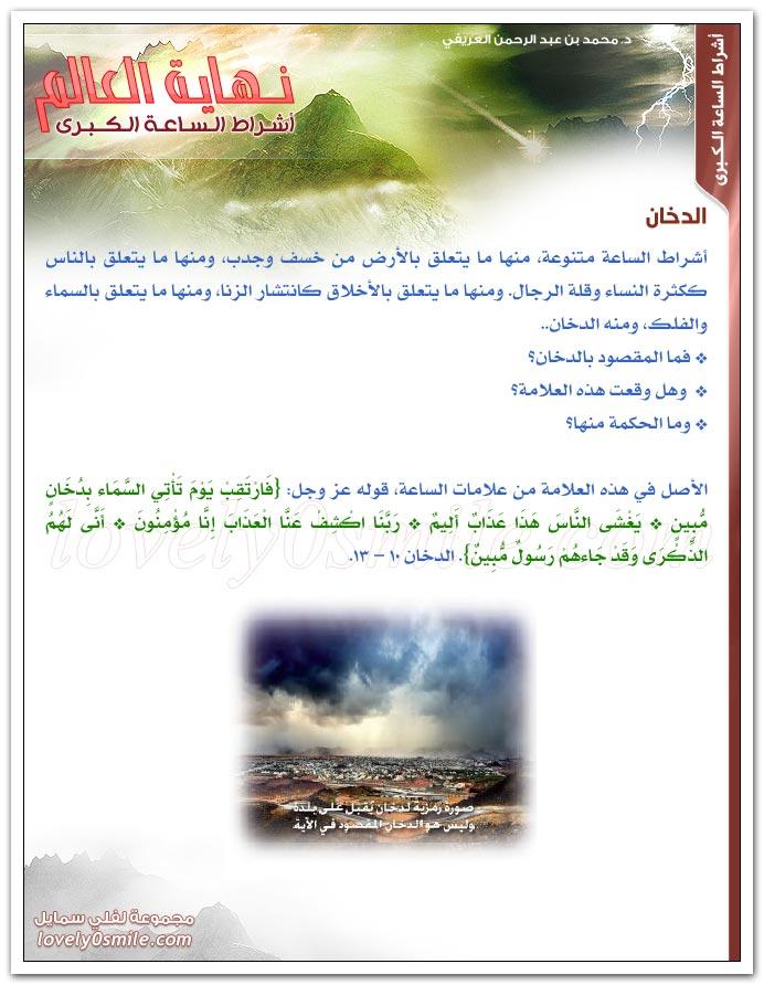 الدخان + اختلاف العلماء في المراد بالدخان الوارد في القرآن على قولين