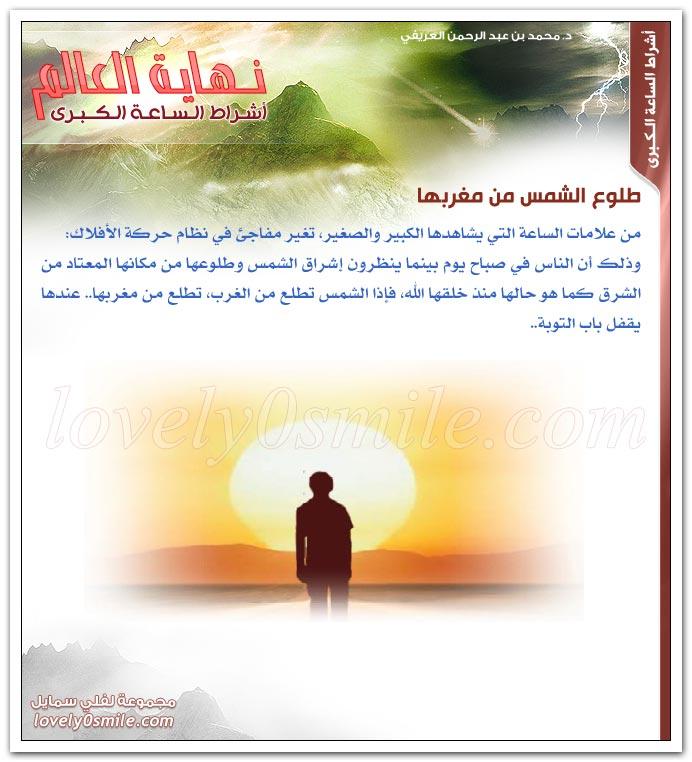 طلوع الشمس من مغربها + الآيات والأحاديث الواردة في طلوع الشمس من مغربها