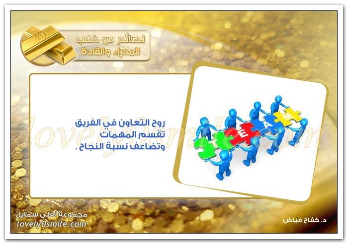 مهما كانت انجازاتك عظيمة تذكر..!؟ + روح التعاون في الفريق + المدير الناجح