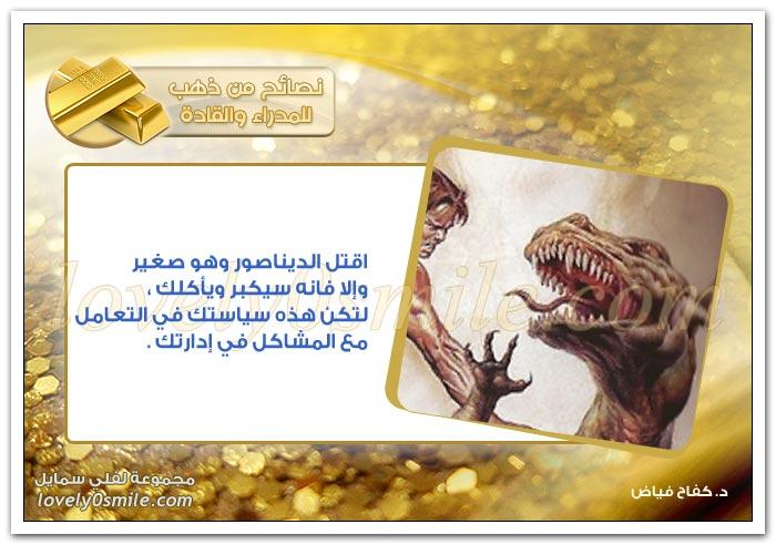 اقتل الديناصور وهو صغير وإلا فإنه سيكبر ويأكلك.. لتكن هذه سياستك في التعامل مع المشاكل