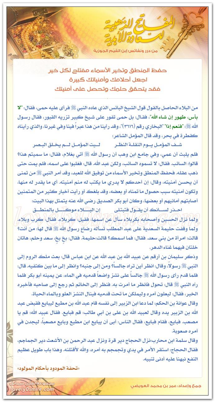 حفظ المنطق وتخير الأسماء مفتاح لكل خير
