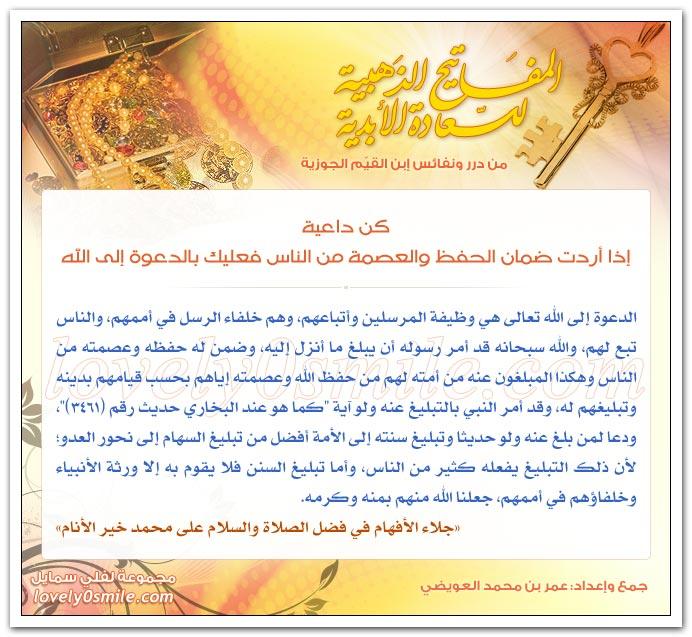 مناديل سعد والسعادة الأبدية + إذا أردت ضمان الحفظ والعصمة من الناس فعليك بالدعوة إلى الله