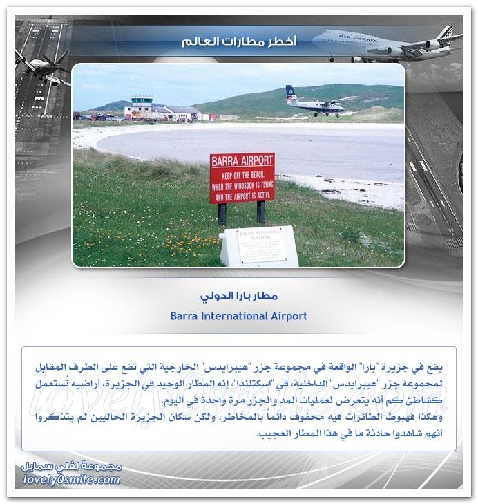 أخطر مطارات العالم
