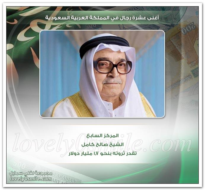 أغنى عشرة رجال في المملكة العربية السعودية