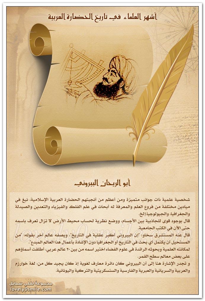 أشهر العلماء في تاريخ الحضارة العربية ج2