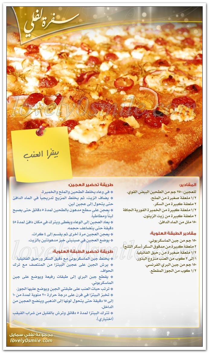 الدجاج بالكاجو + العنب والكريمة + جيلي العنب + الزلابية الصينية + بيتزا العنب