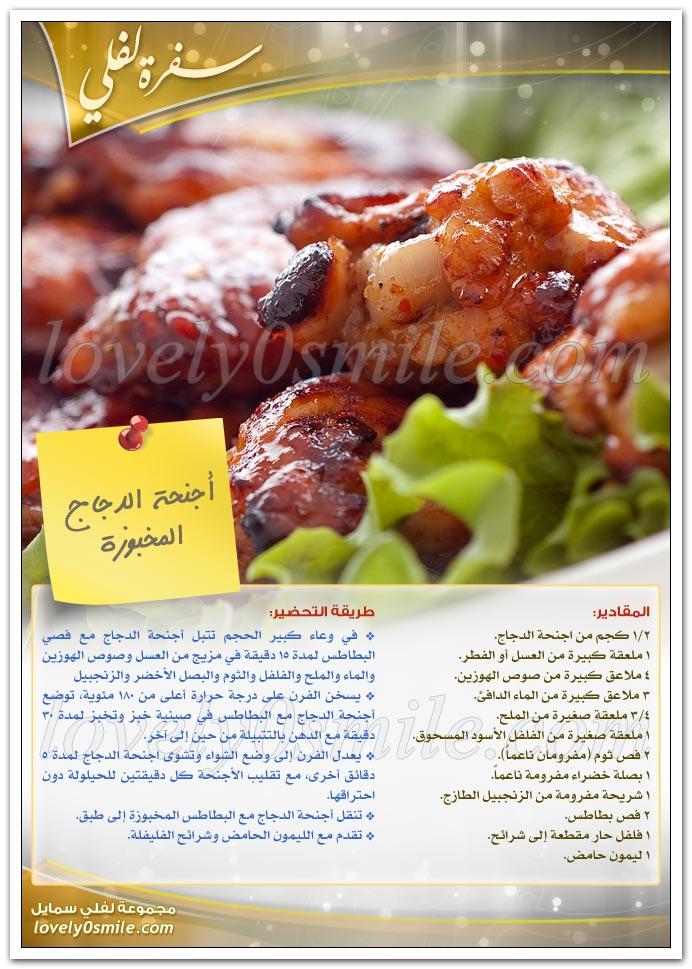 دجاج بالريحان + أجنحة الدجاج المخبوزة + دجاج بجوز الهند + سلطة العنب