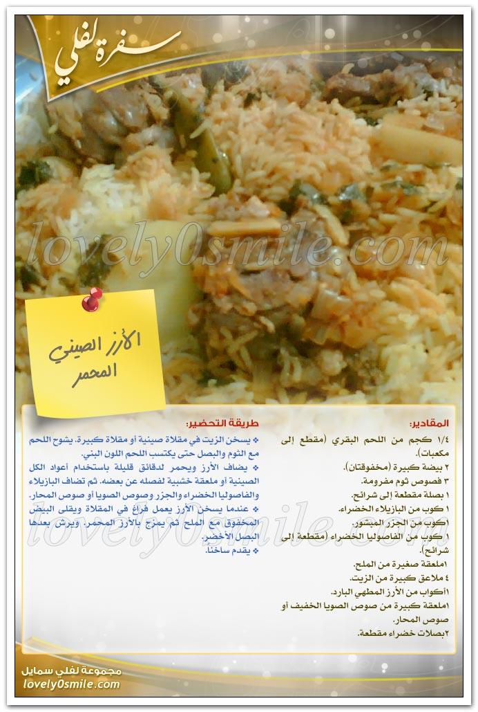 الأرز الصيني المحمر + السمك المقلي مع البطاطس + براعم الفاصوليا مع التوفو
