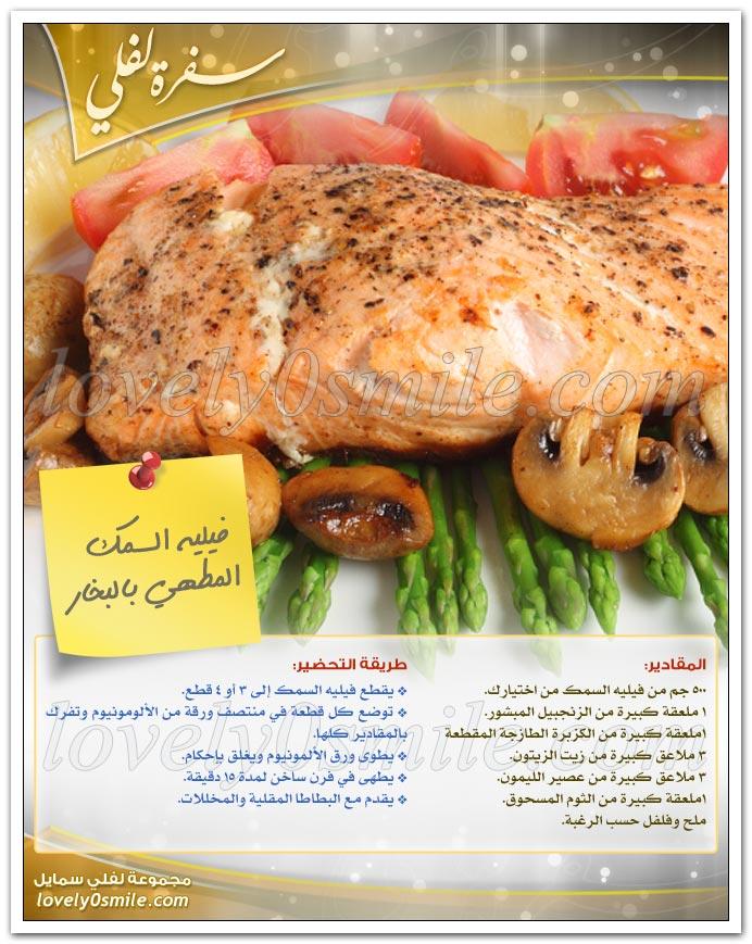 فيليه السمك المطهي بالبخار + المحار على الطريقة البروفانسية