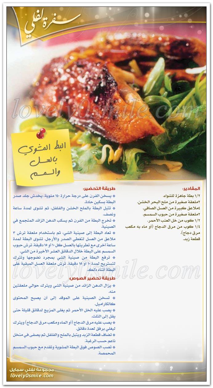 سمك القاروص مع الزبدة بالليمون + البط المشوي بالعسل والسمسم