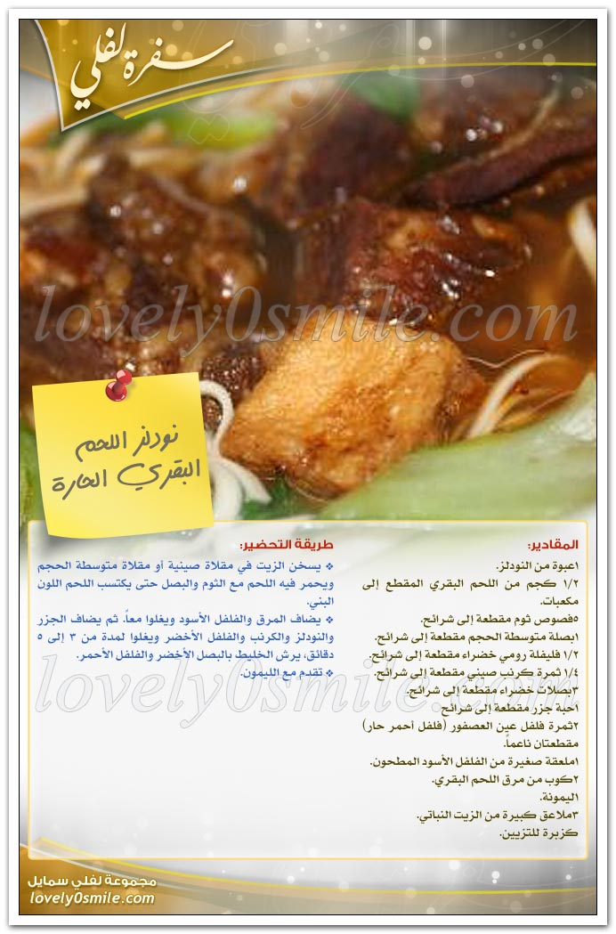 تشوب سوي + نودنر اللحم البقري الحارة