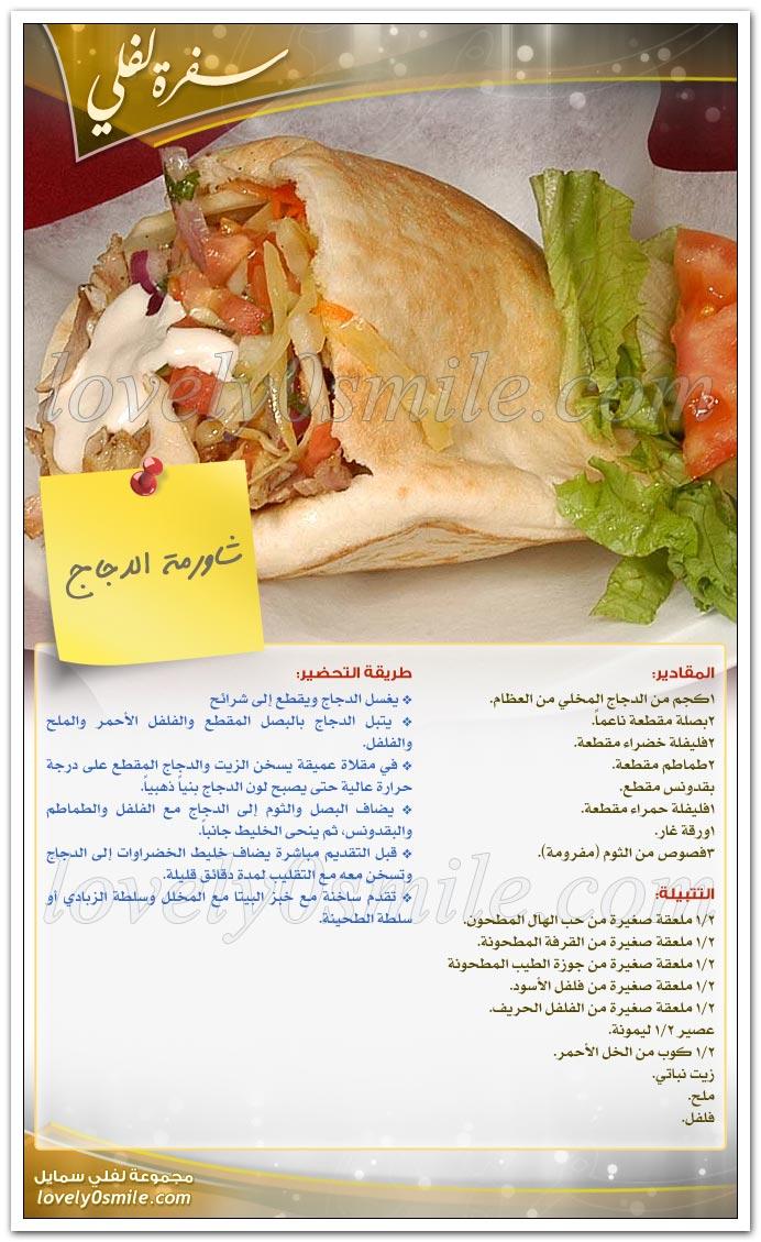شاورمة الدجاج + الكبدة الإسكندراني