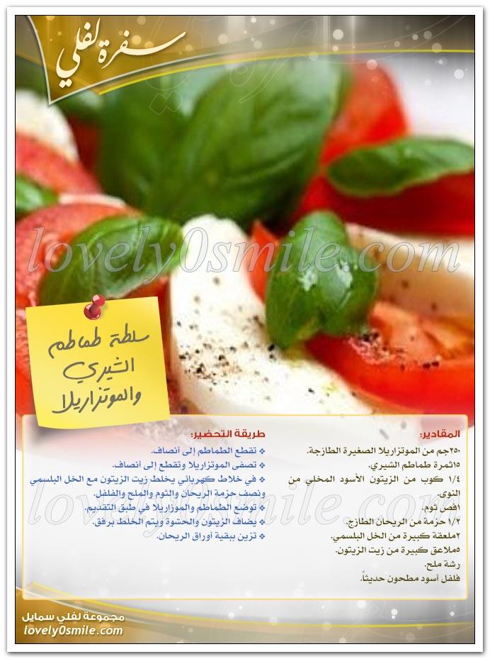 المنسف + سلطة طماطم الشيري والموتزاريلا