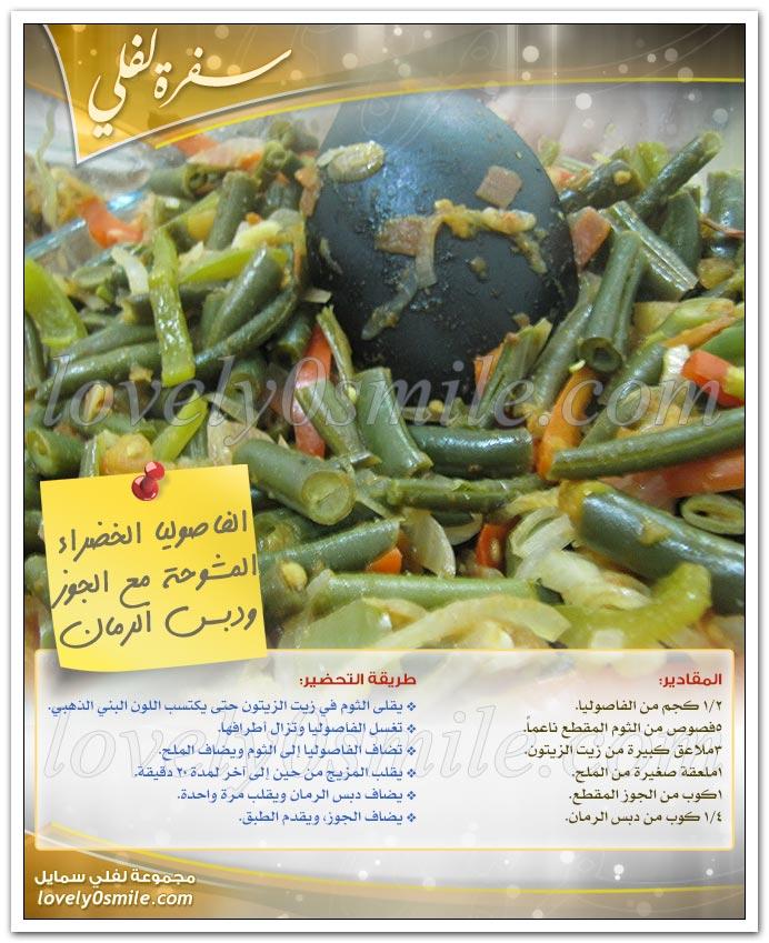 مقلوبة الزهرة + الفاصوليا الخضراء المشوحة مع الجوز ودبس الرمان